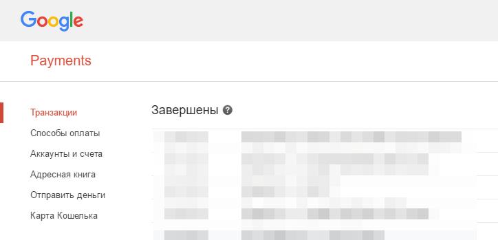 В аккаунте Google заходим в раздел адресная книга