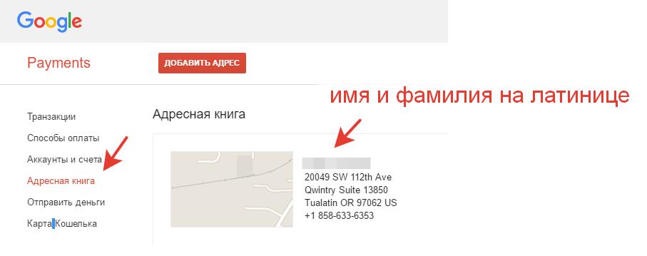 В раздел Способы оплаты добавляем данные своей карты и адрес в США