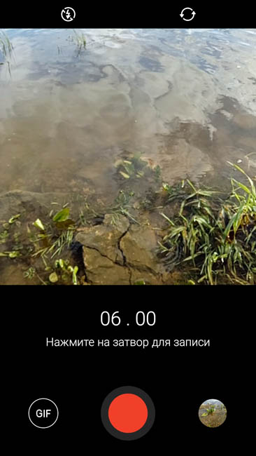 Meizu M3 mini умеет снимать GIF ролики
