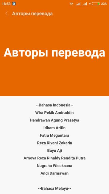 Авторы перевода прошивки MIUI 7.5.4.0