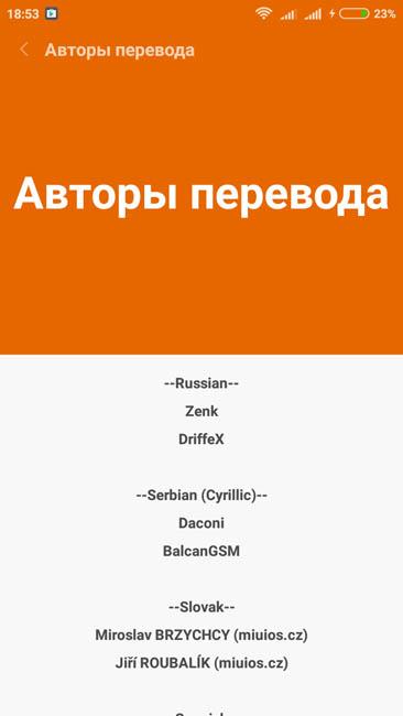 Авторы русского перевода прошивки MIUI 7.5.4.0