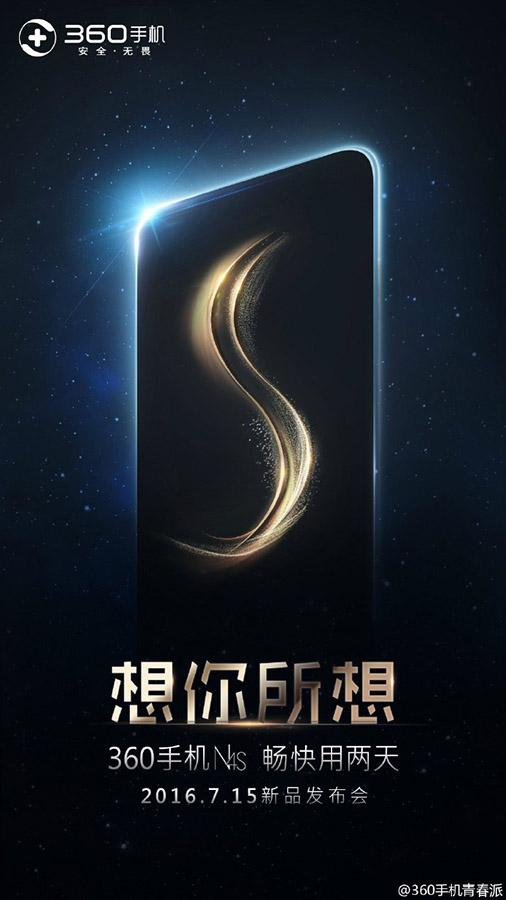 Дата анонса смартфона N4S от 360