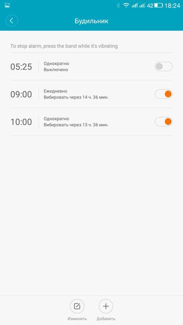 Как настроить будильник Xiaomi Mi Band 2