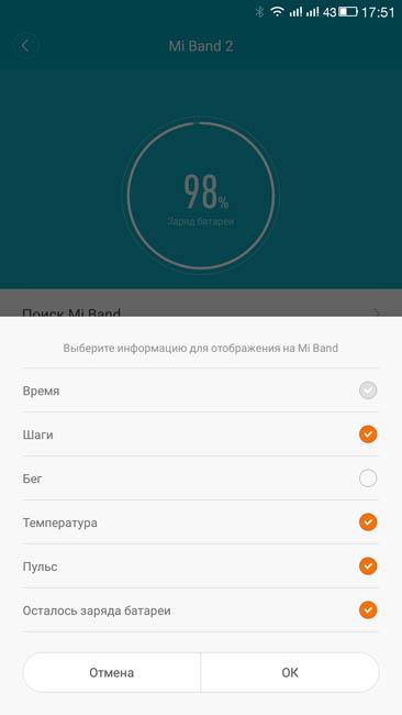 Настройка отображения дисплея Xiaomi Mi Band 2