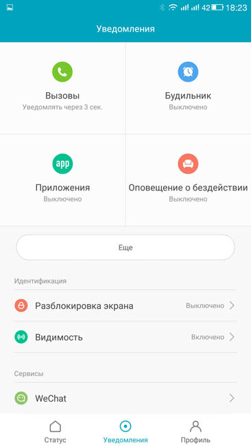 Настройка уведомлений на Xiaomi Mi Band 2