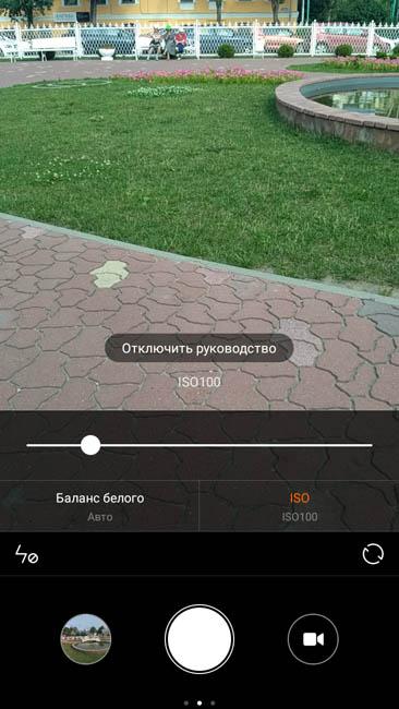 Настройка ISO в камере Xiaomi Redmi 3S