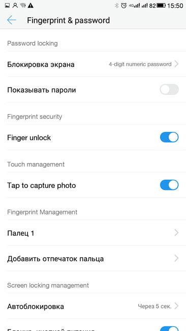 Настройки блокировки смартфона посредством отпечатков пальцев на EUI 5.6