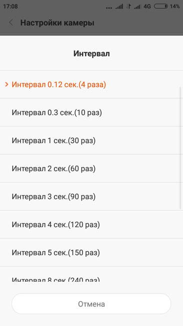 Параметры Time-Laps на Xiaomi Redmi 3S