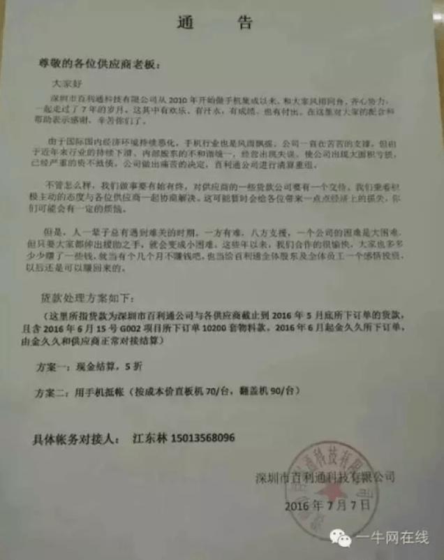 Письмо о банкротстве компании IUNI