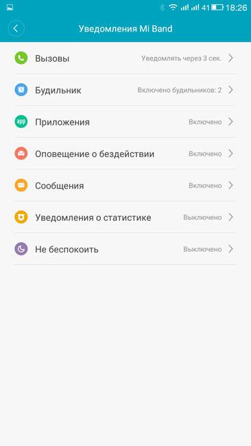 Полный список доступных уведомлений Xiaomi Mi Band 2