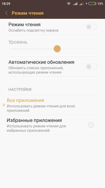 Режим чтения на Xiaomi Redmi 3S