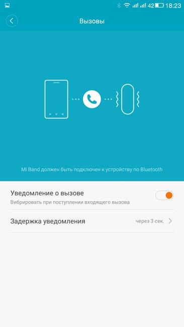 Уведомление о вызове передается на Xiaomi Mi Band 2 через вибрацию
