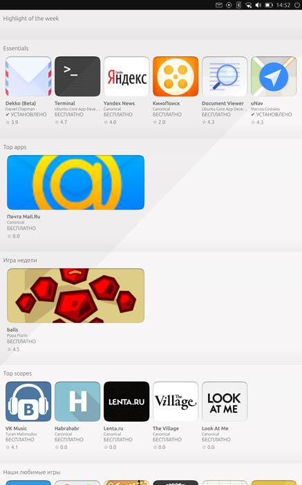 Фирменный магазин приложений Ubuntu OS