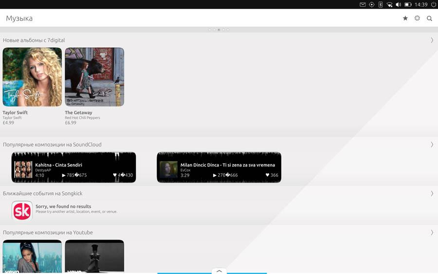 Экран музыки на BQ M10 Ubuntu Edition