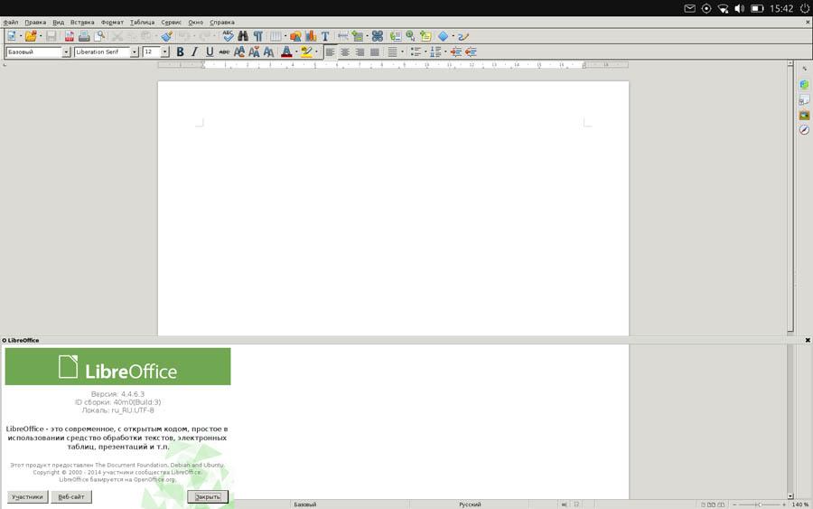 LibreOffice для Ubuntu OS