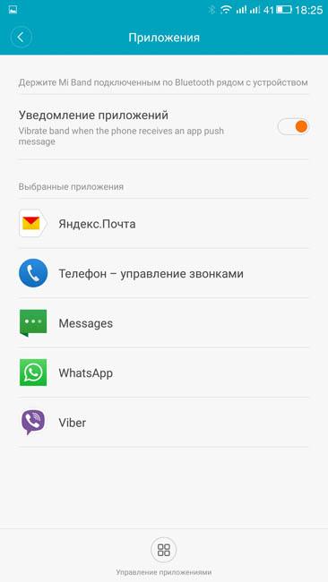 Xiaomi Mi Band 2 умеет уведомлять только о пяти приложениях