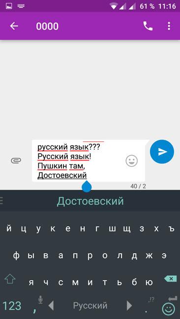 Клавиатура Swift подчеркивает все русские слова (ладно, не все)