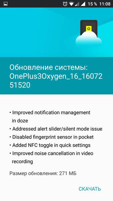 Обновление ПО для OnePlus 3 по воздуху (OTA)