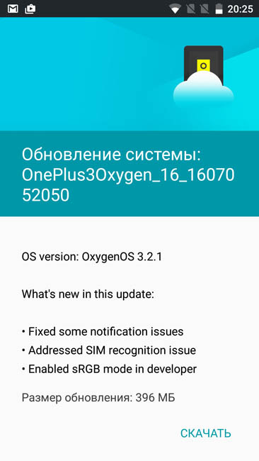 Обновление ПО для OnePlus 3
