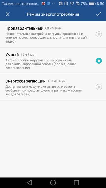Режим энергопотребления на смартфоне Huawei Honor 5C