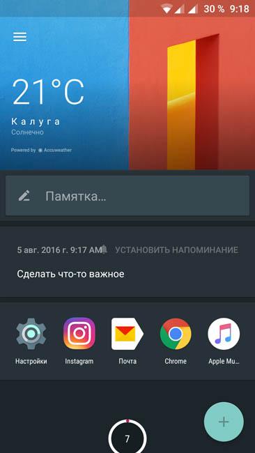 Служебный экран OnePlus 3