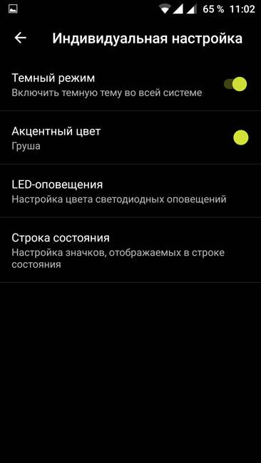 Темная тема оформления Oxygen OS 3