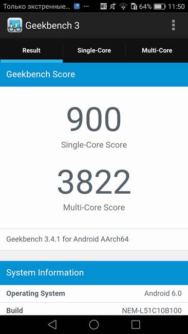 Тест Huawei Honor 5C в Geekbench 3