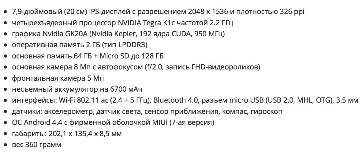 Технические характеристики Xiaomi Mi Pad первого поколения