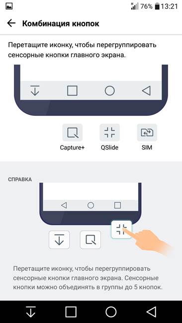 07 (6 - настройка комбинации кнопок