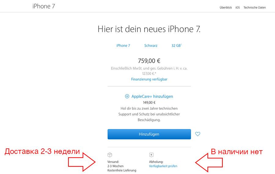 Дефицит iPhone 7 в Apple Store