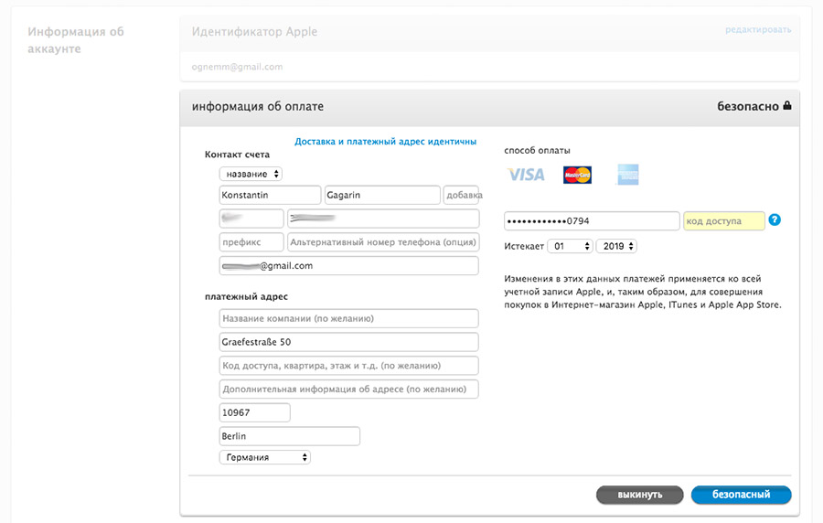 Изменение своих платежных реквизитов в Apple ID