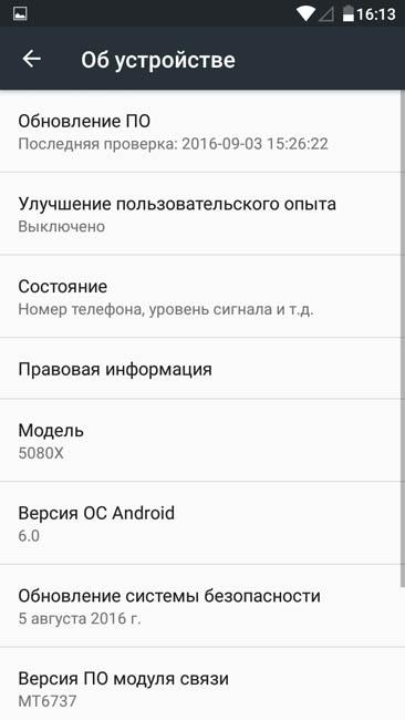 Информация об устройстве Alcatel Shine Lite