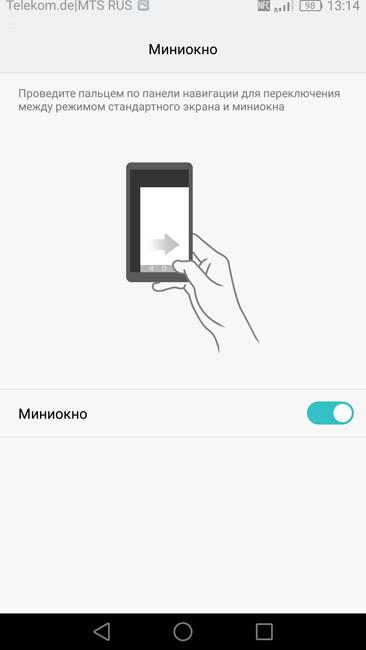 Миниокно для управления Huawei Nova Plus одной рукой