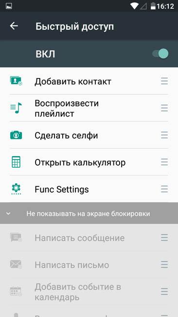 Настройка быстрого доступа к функциям на экране блокировки Alcatel