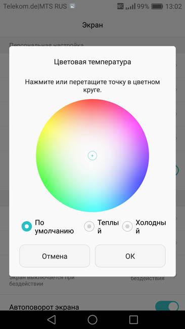 Настройка цветовой гаммы дисплея Huawei Nova Plus