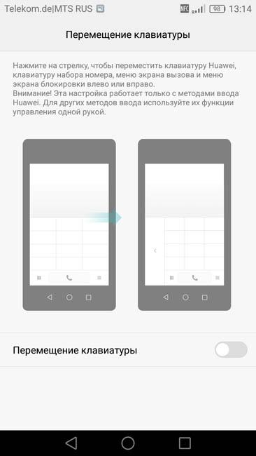Передвижение номеронабирателя на Huawei Nova Plus к одной из сторон экрана