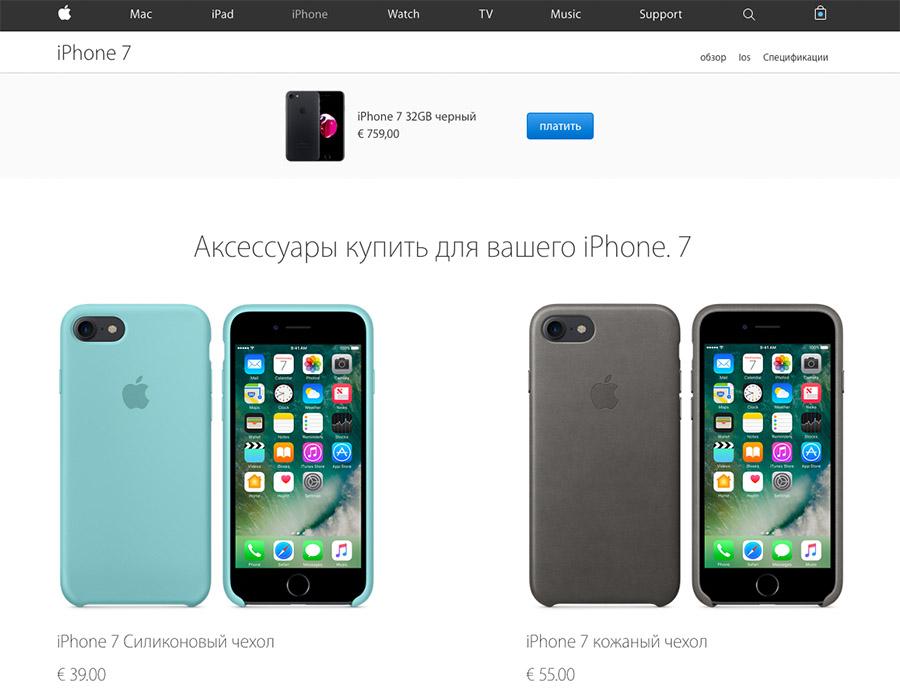 Перед оформление покупки iPhone 7 предлагают купить аксессуар к нему