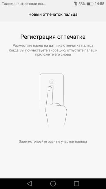 Регистрация отпечатка пальца в Huawei Nova Plus