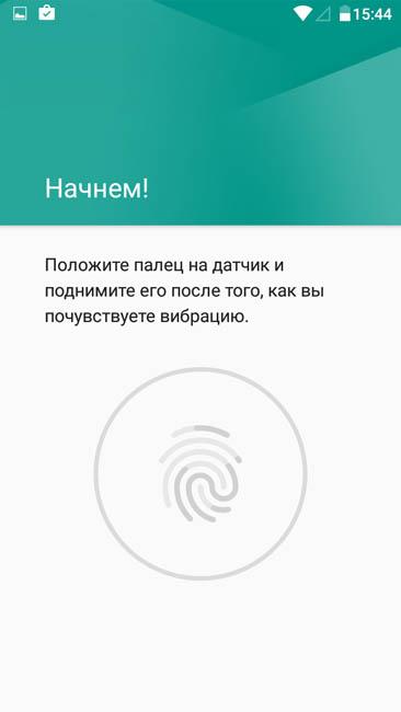 Регистрация отпечатка пальца на Alcatel Shine Lite