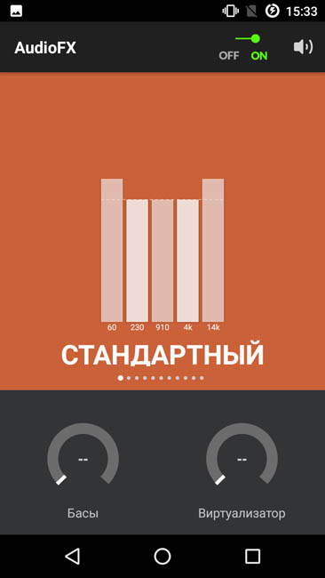 Wileyfox Spark - эффекты звука audiofx