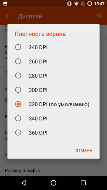 Выбор разрешения экрана (dpi) - влияет на количество иконок на дисплее