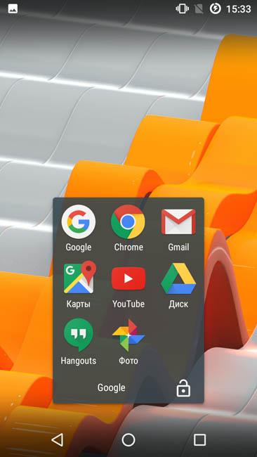 Сервисы Google отдельной папкой