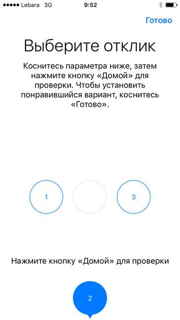 Настройки виброотклика в iPhone 7