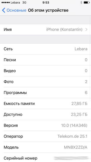 Информация о смартфоне iPhone 7 (2)