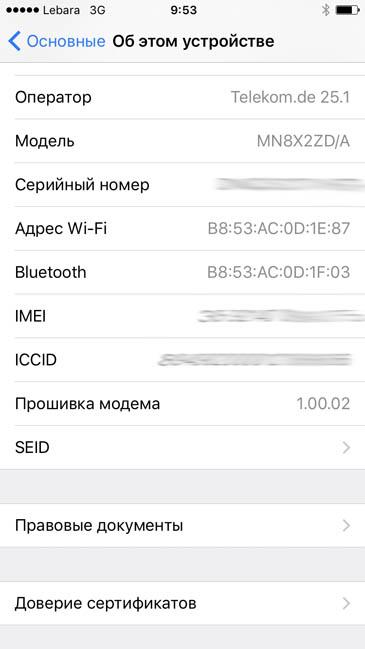 Информация о смартфоне iPhone 7