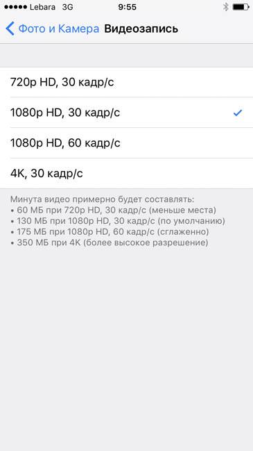 Разрешение видео для записи на iPhone 7