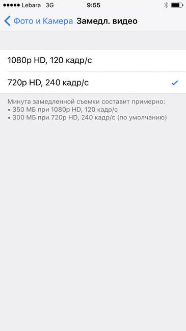 Настройки съемки iPhone 7 Slow Motion