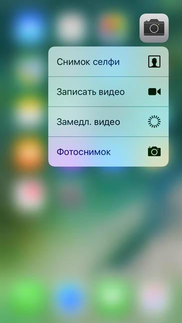 Возможности камеры iPhone 7 и 3D Touch