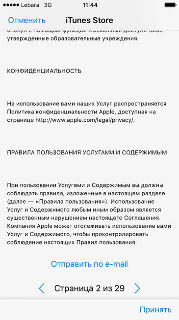 Глюк с принятием соглашения на iOS 10