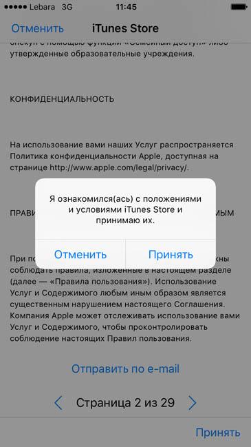 Принятие соглашения для iPhone 7
